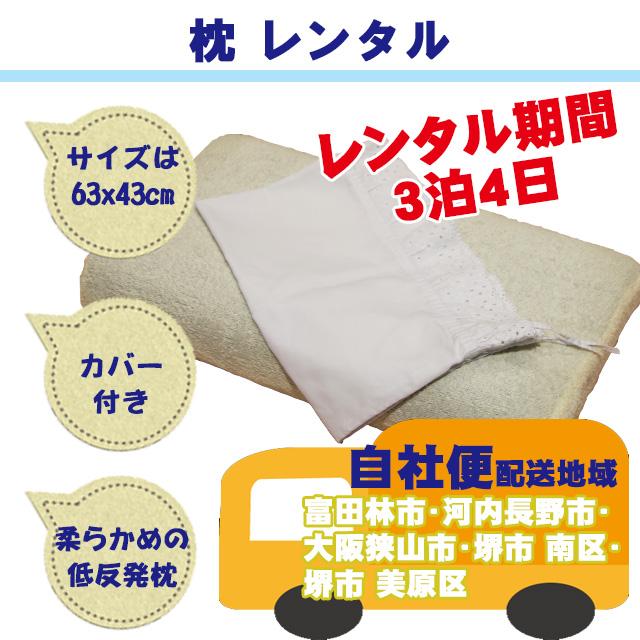 レンタル枕 サイズ43x63cm 3泊4日 自社便配送地域内は送料無料
