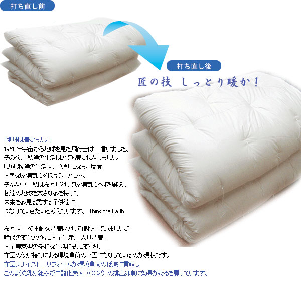 綿和布団の打ち直し シングルロングサイズ敷き布団 シングルロング→シングルロング 105x210cm