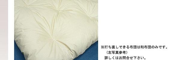 綿和布団の打ち直し ダブルサイズ掛け布団 ダブル掛け布団→ダブル敷き布団 145x200cm